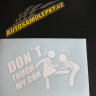Samolepka Dont touch my car 002